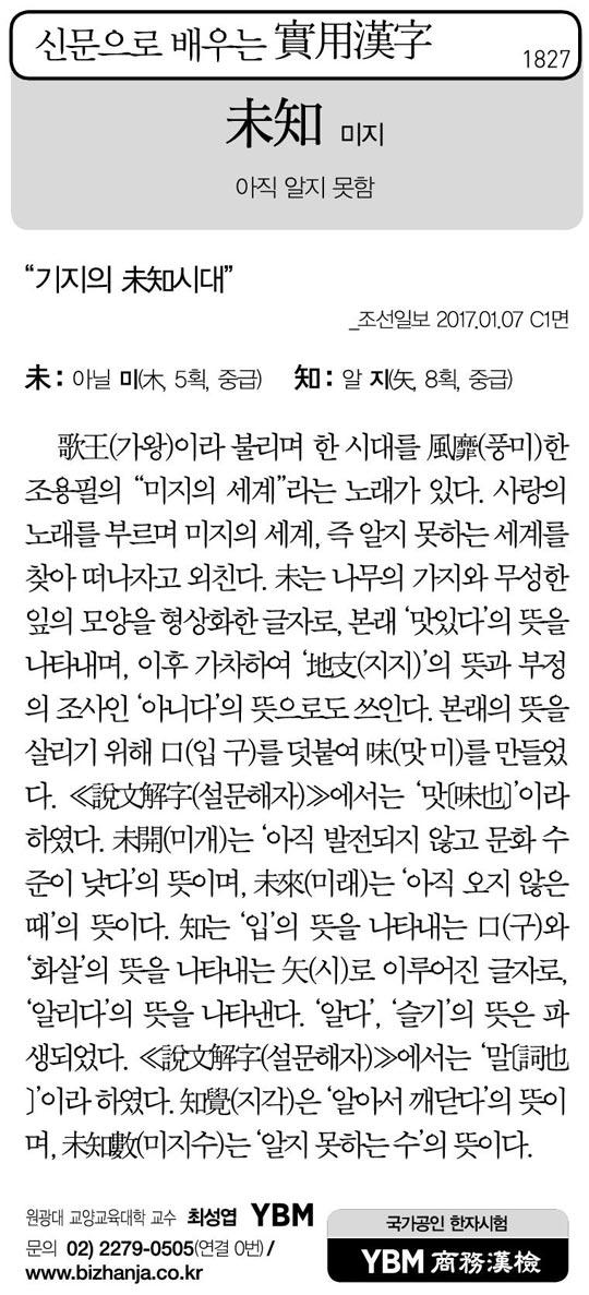 [신문으로 배우는 실용한자] 미지(未知)