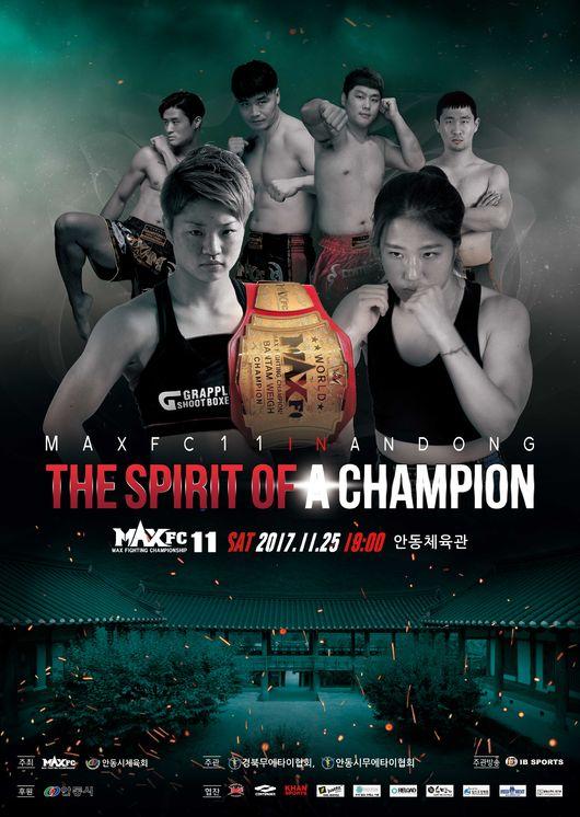 11월25일 MAX FC11'안동' 대진확정, 부제 '챔피언의 정신'