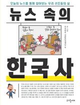 K뷰티 효시는 삼국시대? 뉴스·역사의 '눈높이 교육'