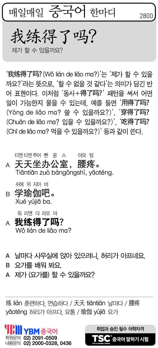 [매일매일 중국어 한마디] 제가 할 수 있을까요?