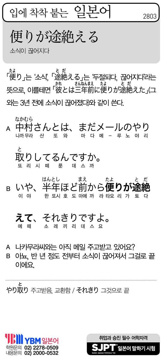 [입에 착착 붙는 일본어] 소식이 끊어지다