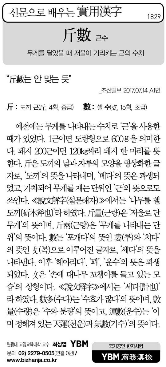 [신문으로 배우는 실용한자] 근수(斤數)