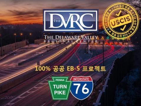 사진 설명=최근 빠른 이민승인 소식으로 많은 투자자들이 관심을 가지고 있는 DVRC의 펜실베니아 고속도로 프로젝트. 미 이민국(USCIS) 사전승인완료와 평균 승인 6개월로 가장 빠른 이민 청원 실적을 보유하고 있다.