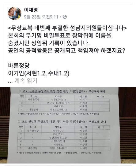 """이재명 성남시장에 '명단 공개'한 시의원, 경찰 고소… """"무상교복 반대했다고 조리돌림 하다니"""""""
