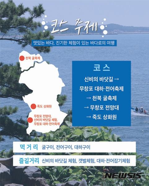 충남 보령 가을여행 포스터.