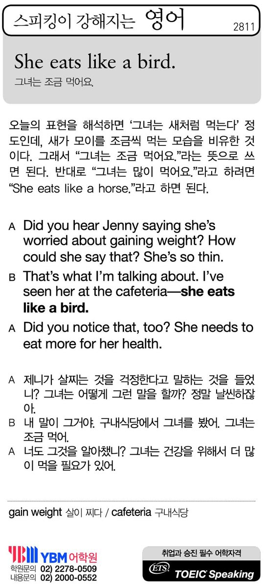 [스피킹이 강해지는 영어] She eats like a bird.