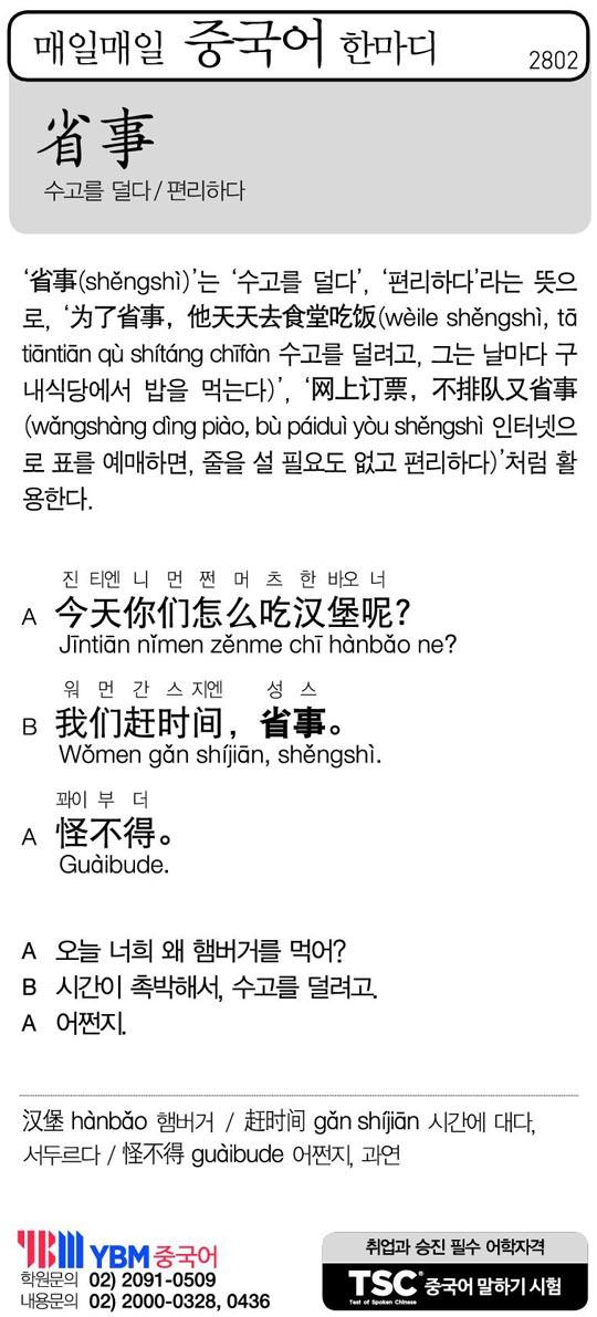 [매일매일 중국어 한마디] 수고를 덜다 / 편리하다