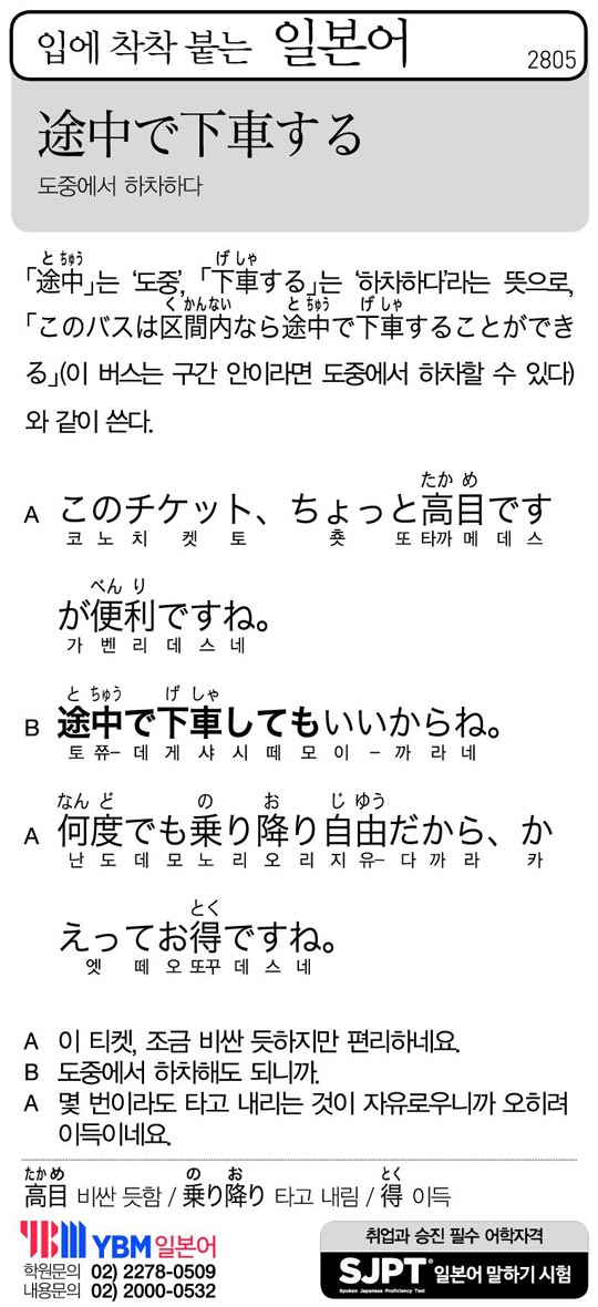 [입에 착착 붙는 일본어] 도중에서 하차하다