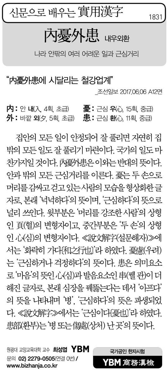 [신문으로 배우는 실용한자] 내우외환(內憂外患)
