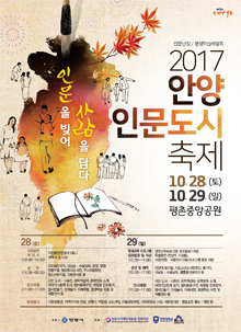 '2017 안양 인문도시축제' 포스터