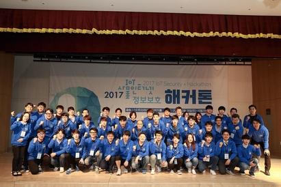 과학기술정보통신부가 개최한 '2017 정보보호 해커톤' 본선이 2017년 10월 28~29일 열렸다. /과기정통부