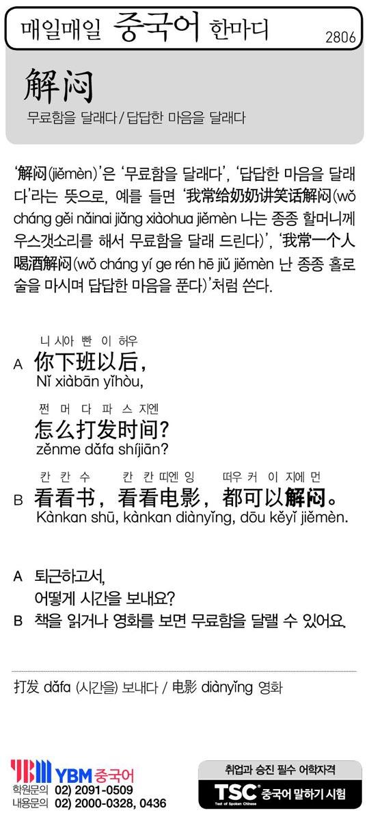 [매일매일 중국어 한마디] 무료함을 달래다/답답한 마음을 달래다
