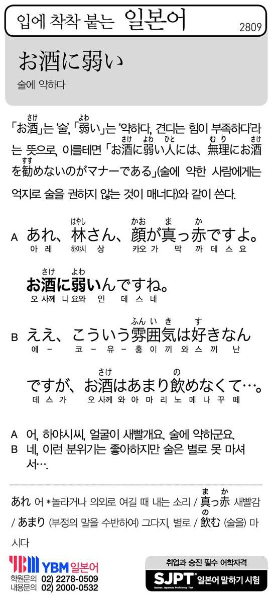 [입에 착착 붙는 일본어] 술에 약하다
