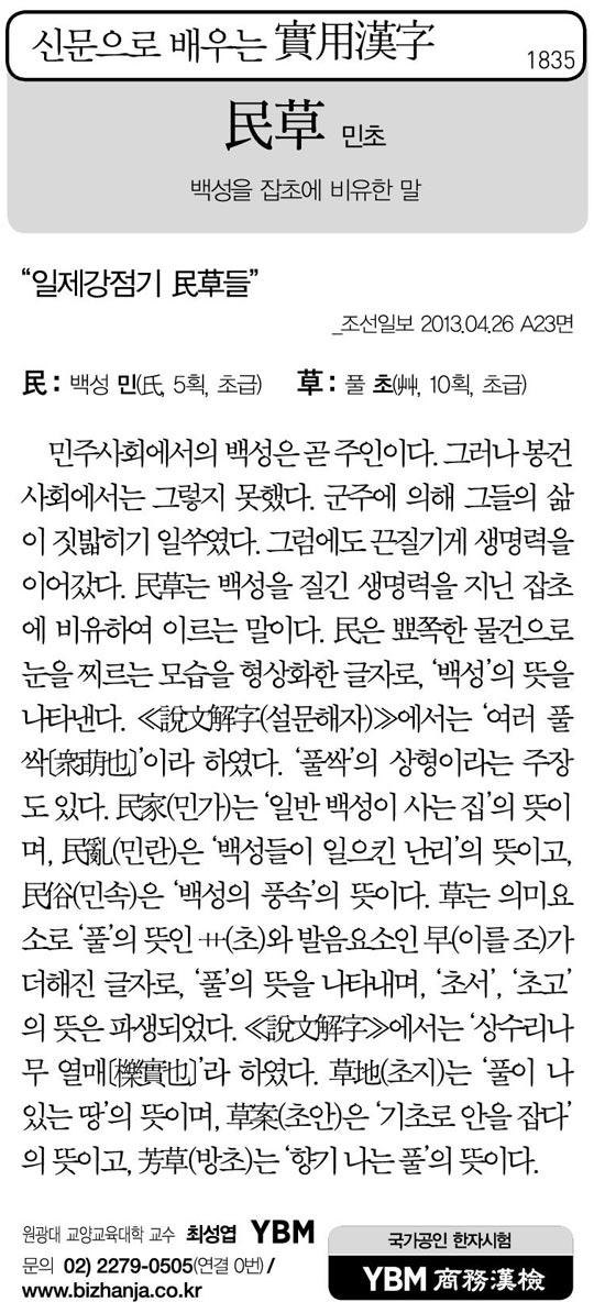 [신문으로 배우는 실용한자] 민초(民草)