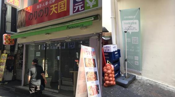 서울 명동의 한 문닫은 환전소(왼쪽). 건물 바깥쪽 벽면에 중국어 입간판이 버려져있다. /박수현 기자