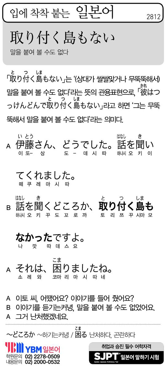 [입에 착착 붙는 일본어] 말을 붙여 볼 수도 없다
