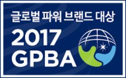 2017 글로벌파워브랜드대상 로고