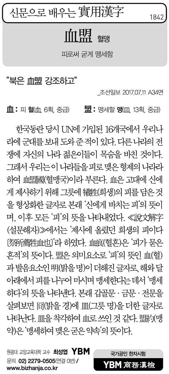 [신문으로 배우는 실용한자] 혈맹(血盟)