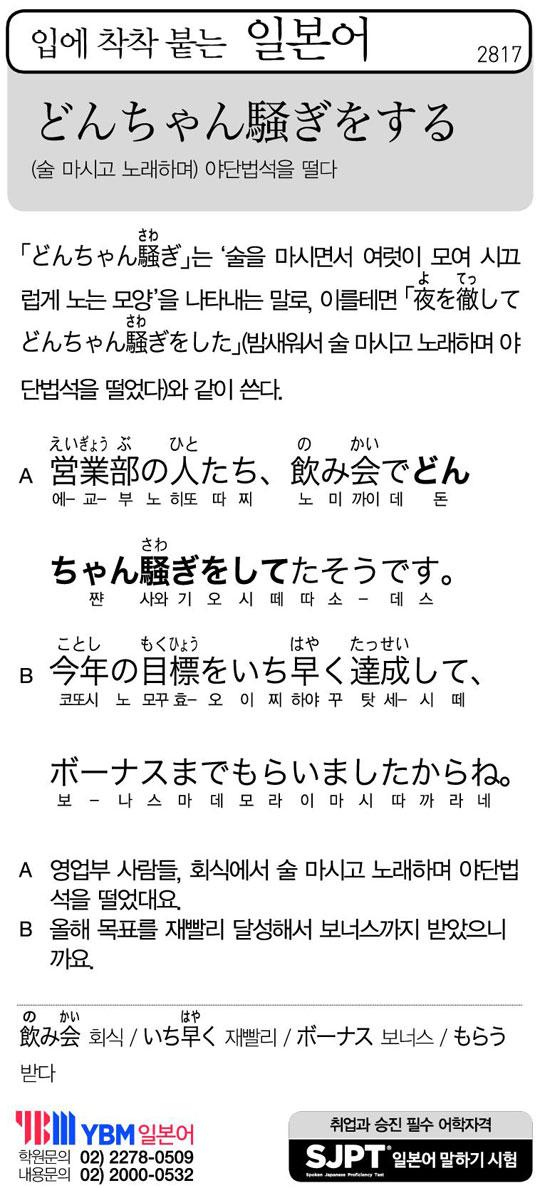 [입에 착착 붙는 일본어] (술 마시고 노래하며) 야단법석을 떨다