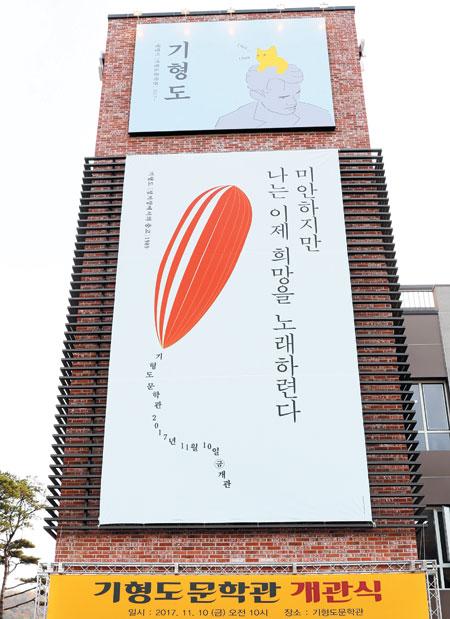 경기 광명시 오리로에 세워진 기형도문학관.