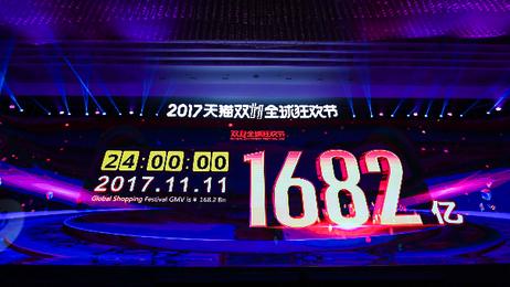 11일 24시가 되자 광군제 하룻동안 알리바바 플랫폼을 통해 이뤄진 거래액 1682억위안이 상하이엑스포센터 내 미디어센터 대형 전광판에 올라왔다. 전년보다 39.3% 증가한 수준으로 올해도 각종 신기록이 쏟아졌다. /알리바바