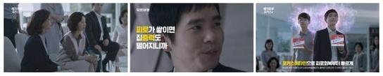 유한양행의 고함량 비타민 '메가트루 포커스'의 새로운 TV 광고 컷 이미지 / 유한양행 제공