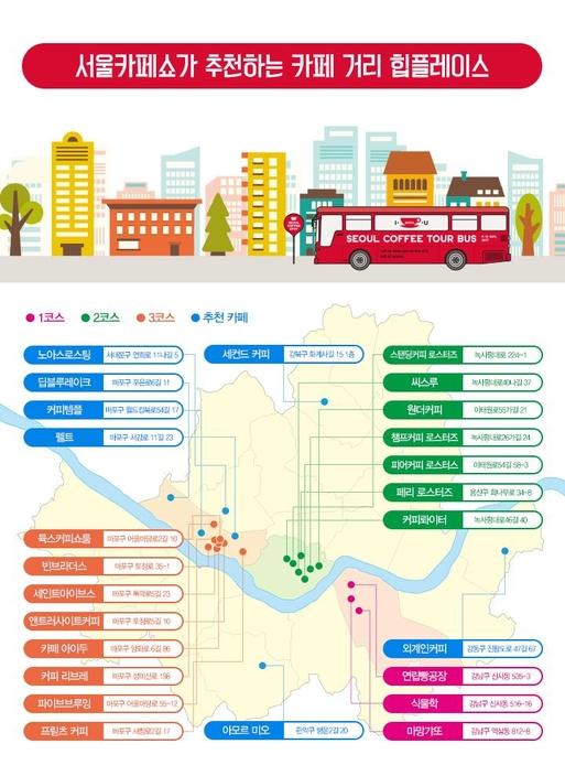 서울카페쇼 기간 운영된 '서울 커피 투어 버스'는 서울 특유의 커피문화를 즐길 수 있는 기회였다. /서울카페쇼 제공