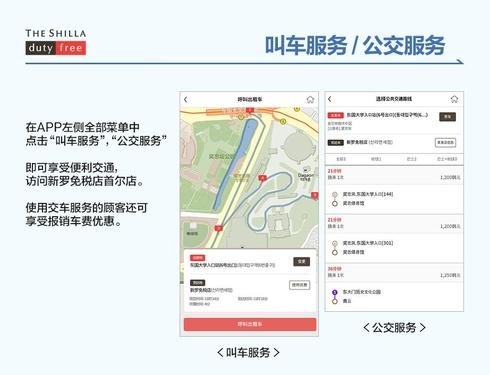 신라면세점 모바일 앱의 교통 안내 서비스. 한중 관계 해빙기를 맞아 유통업계는 본격적인 중국 마케팅에 나서고 있다. /호텔신라 제공