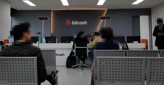 13일 빗썸 고객센터에서 투자자들이 순서를 기다리고 있다./사진=이민아 기자