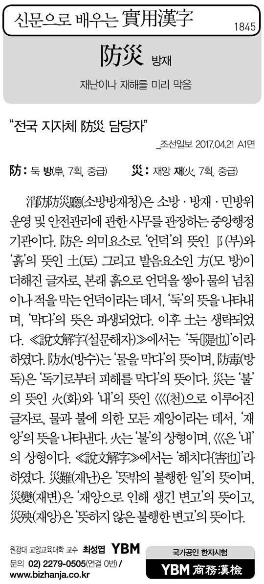 [신문으로 배우는 실용한자] 방재(防災)