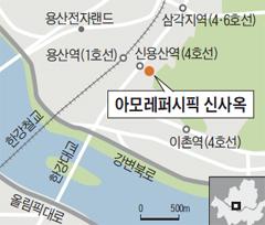 아모레퍼시픽 신사옥 위치 지도