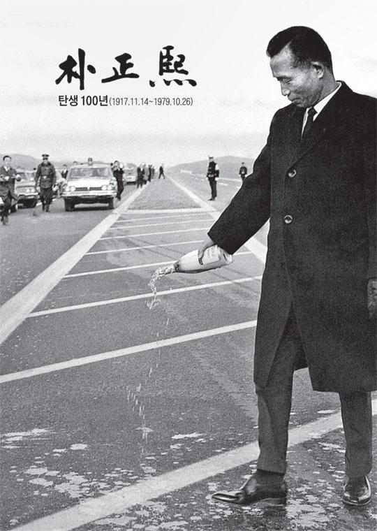 1968년 12월 21일 경부고속도로 1단계 구간인 경수고속도로와 경인고속도로 개통식에서 박정희 대통령이 샴페인을 고속도로 바닥에 뿌리고 있다.