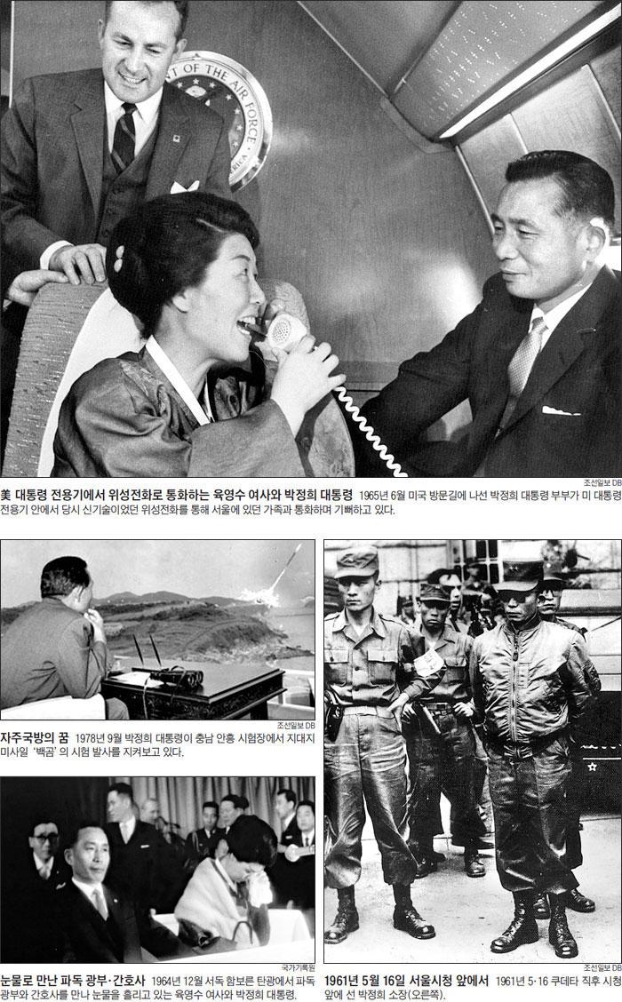 美 대통령 전용기에서 위성전화로 통화하는 육영수 여사와 박정희 대통령 외