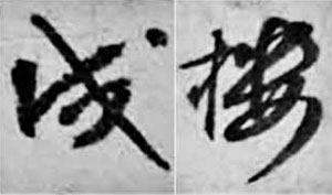이순신 장군의 친필 글씨에서 집자한'수루(戍樓)'글씨.