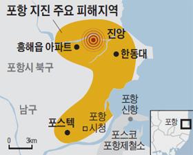 포항 지진 주요 피해 지역 지도