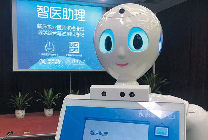 中 인공지능 로봇, 재수 끝에 의사시험 합격이오