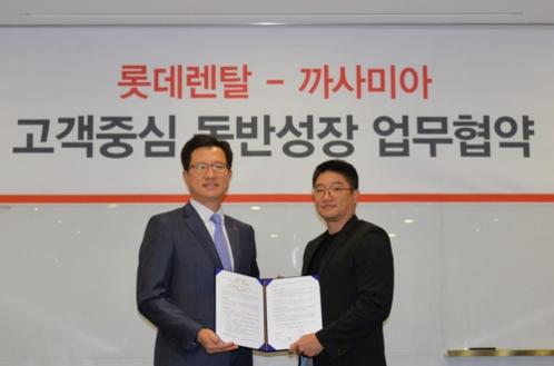 롯데렌탈은 지난 20일 까사미아와 렌탈 서비스 제공 및 상호협력을 위한 업무협약을 체결했다. / 롯데렌탈 제공