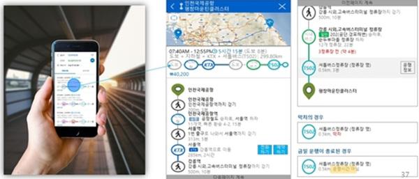 2018 평창동계올림픽 수송 교통 전용 앱 '고 평창'