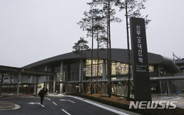 진부(오대산)역