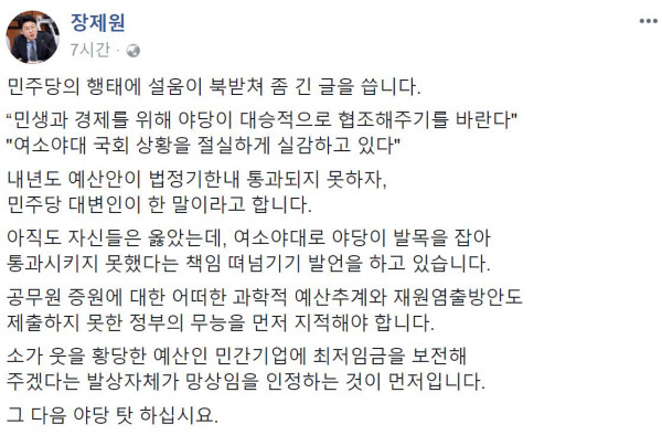 """장제원 """"與, '양의 탈' 쓰고 대승적 협조 운운…설움 북받쳐"""""""