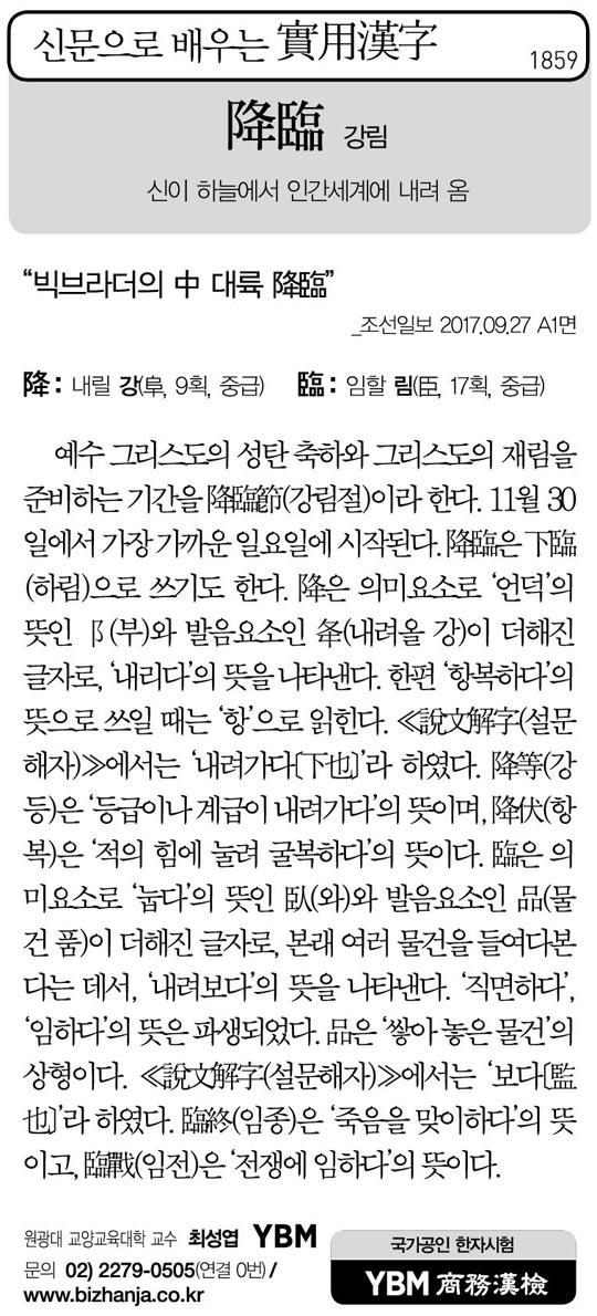 [신문으로 배우는 실용한자] 강림(降臨)