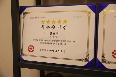 아메리카요가 천호점은 최우수 지점상을 받았다. /한국창업전략연구소 제공