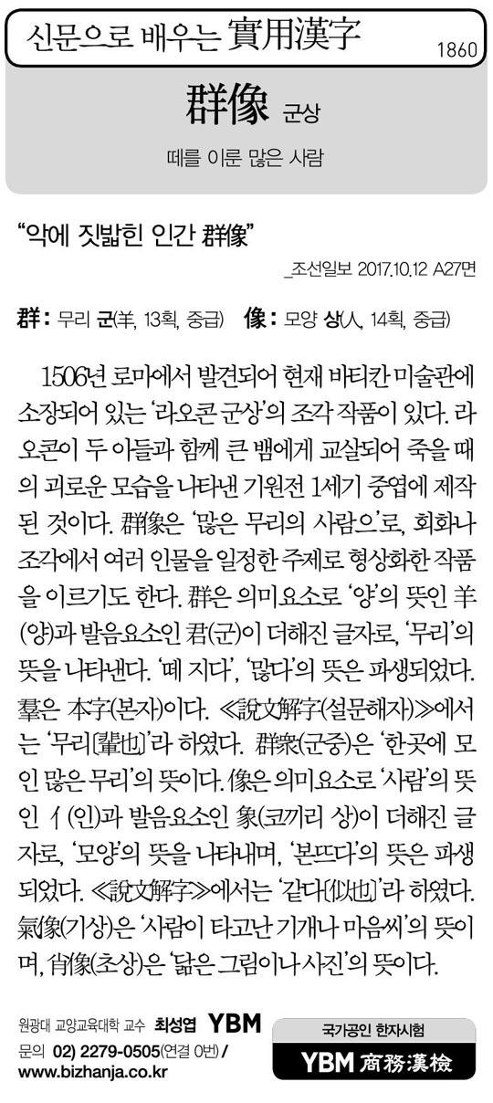 [신문으로 배우는 실용한자] 군상(群像)