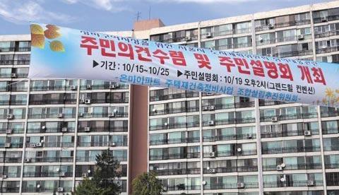 서울 강남구 대치동 은마 아파트. /연합뉴스