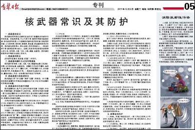 중국 지린성 기관지 지린일보의 6일 자 5면.
