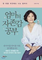 스타 강사이기 전에 28년간 '실패의 육아사'를 거친 세 아이의 엄마 김미경이 쓴 '엄마의 자존감 공부'.
