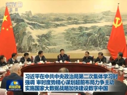 중국 CCTV는 시진핑 국가주석이 정치국 집체학습에서 빅데이터 국가전략 시행을 촉구했다고 전했다. /중국 CCTV