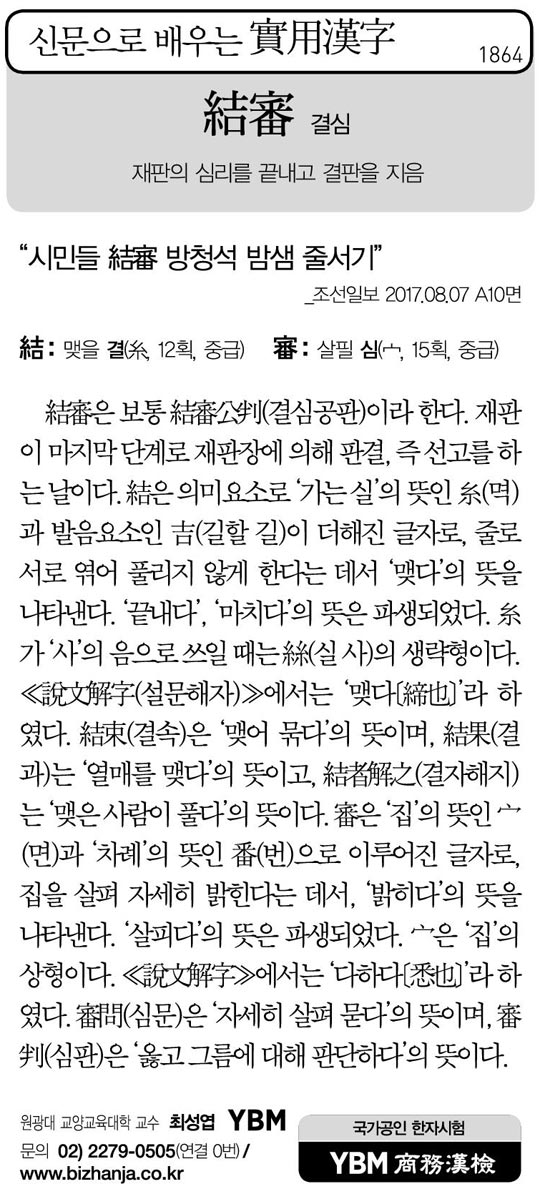 [신문으로 배우는 실용한자] 결심(結審)