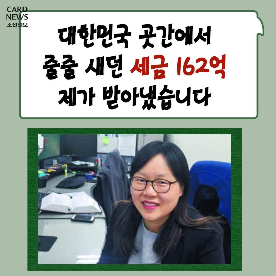 [카드뉴스] 대한민국 곳간에서 줄줄 세던 세금 162억 제가 받아냈습니다