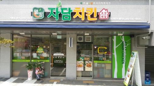 동물복지 닭과 무항생제 닭을 사용해 치킨을 만드는 '자담치킨'의 경우 치킨 시장에서 급성장하는 브랜드로 주목받고 있다. /한국창업전략연구소 제공